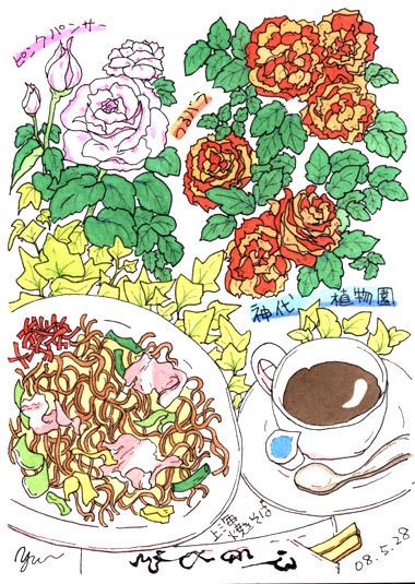 神代植物園 絵日記 コピー.JPG