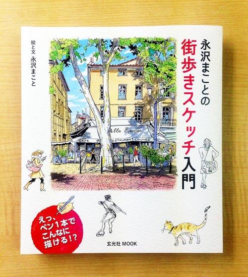街あ歩きスケッチ入門.jpg