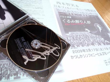 西本智実 かつしかシンフォニー.JPG
